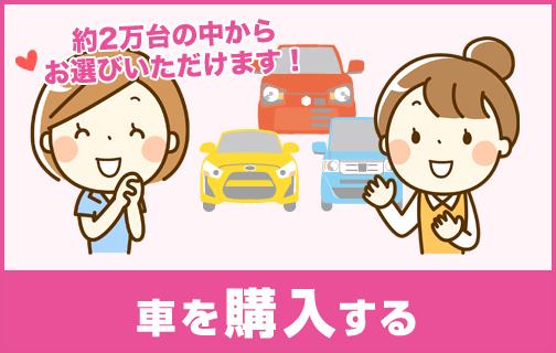 車を買いたい!