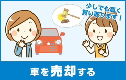 車を売りたい!