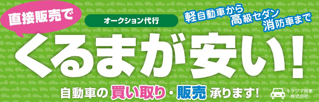 キタジマ商事株式会社 | 東京都国立市 中古車販売・買取